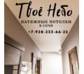 Натяжные потолки Сочи, Адлер, Дагомыс - Натяжные потолки в Краснодарском Крае