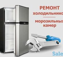 Ремонт холодильников на дому - Услуги в Краснодарском Крае