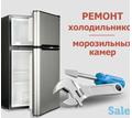 Ремонт холодильников на дому - Услуги в Краснодаре