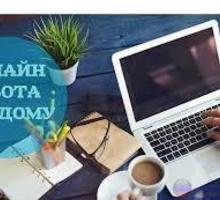 Рабочий без опыта в интернет - Работа на дому в Геленджике