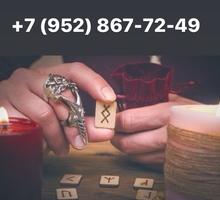 Рунное гадание - Гадание, магия, астрология в Анапе