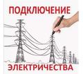 Подключение. Электричества. Анапа. Технические Условия Анапа - Энергосбережение в Анапе