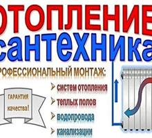 Сантехмонтажные работы Анапа. Отопление в Анапе - Сантехника, канализация, водопровод в Анапе