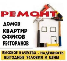 Экономь на ремонте в Анапе - Ремонт, отделка в Анапе