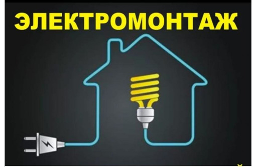 Электрик Анапа. Электромонтаж Анапа - Электрика в Анапе