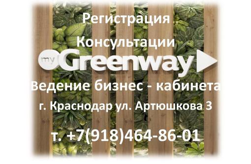 Greenway чай - teavitall express cardex 6 - Продукты питания в Краснодаре