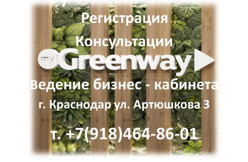 Greenway БАД - Revitall THYROSTRESS, 60 капсул - Товары для здоровья и красоты в Краснодаре