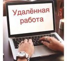 Работа в интернете (на дому) - Руководители, администрация в Краснодарском Крае