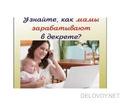 Работа для женщин, мам - Менеджеры по продажам, сбыт, опт в Лабинске