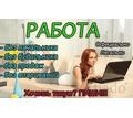 Дополнительный доход (для женщин) - Работа на дому в Новокубанске