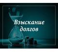 ВЗЫСКАНИЕ. ДОЛГОВ. АЛИМЕНТОВ. АНАПА - Юридические услуги в Анапе