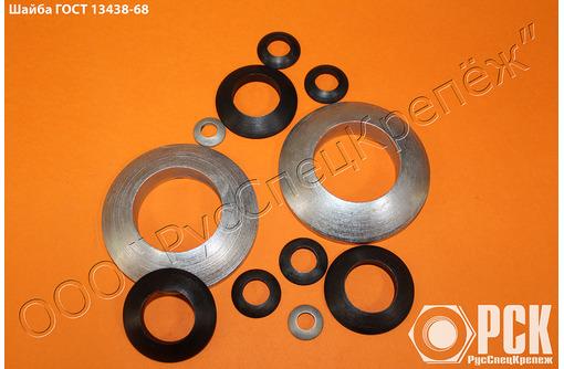 Купить шайбу гост 13438-68, купить шайбу сферическую - Металлы, металлопрокат в Адлере