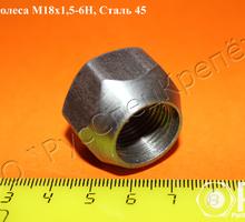 Гайка шестигранная со сферическим торцом гост 14727-69 - Металлы, металлопрокат в Краснодарском Крае