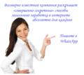 Требуется руководитель проекта (удаленно) - Руководители, администрация в Краснодарском Крае