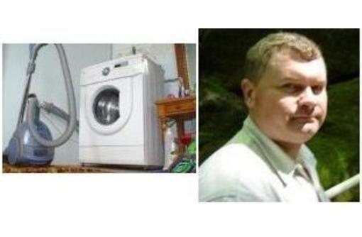 Ремонт стиральных машин,пылесосов, в Армавире. - Ремонт техники в Армавире