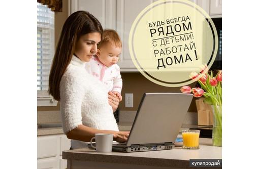 Подработка на дому/ удалённо, фото — «Реклама Крымска»