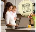 Подработка на дому/ удалённо - Работа на дому в Крымске