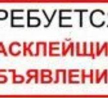 Промоутер, расклейщик рекламы - Работа для студентов в Сочи