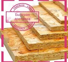 Osb, ДСП, фанера, цсп - Листовые материалы в Краснодаре