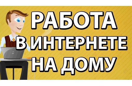 Онлайн-менеджер, фото — «Реклама Апшеронска»