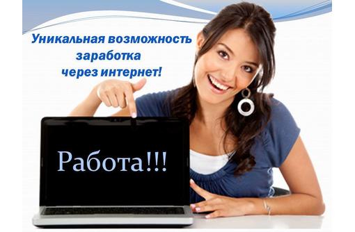Онлайн-менеджер - Работа на дому в Геленджике