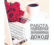 Онлайн-менеджер, фото — «Реклама Крымска»