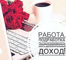 Онлайн-менеджер - Работа на дому в Курганинске