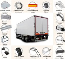 Фурнитура для фургонов, прицепов и полуприцепов. - Для малого коммерческого транспорта в Краснодаре