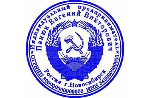 Заказать печать  или штамп у частного мастера без документов - Бизнес и деловые услуги в Краснодаре