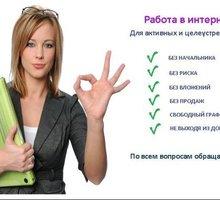 Удаленная работа на дому(подработка для женщин) - Работа на дому в Краснодарском Крае