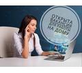 Подработка для женщин (удалённая работа) - Работа на дому в Анапе