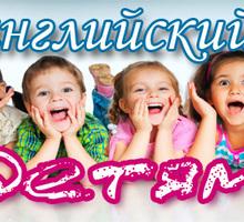 Английский язык для детей 4-12 лет. - Детские развивающие центры в Краснодаре
