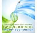 Биорезонанс - универсальный камертон организма и сознания - Психологическая помощь в Краснодаре