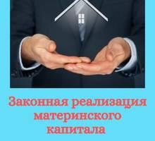Материнский капитал - Юридические услуги в Анапе
