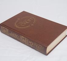 Собрание сочинений Вальтера Скотта, 4 тома - Книги в Краснодаре