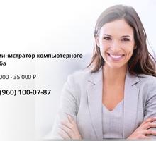 Администратор компьютерного клуба - Руководители, администрация в Краснодаре