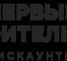 Первый Строительный Дискаунтер - ЖБИ в Краснодарском Крае