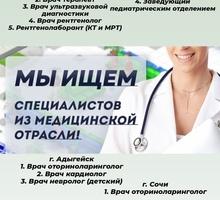 В современную многопрофильную медицинскую клинику требуются: - Медицина, фармацевтика в Краснодаре