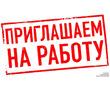 Требуются администраторы, фото — «Реклама Белореченска»