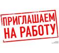 Требуются администраторы - Управление персоналом, HR в Белореченске