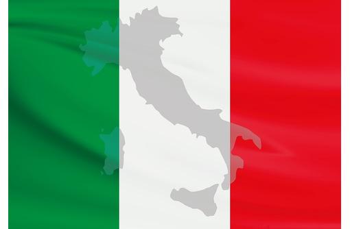 Обучение Итальянскому яызку с носителем - Репетиторство в Анапе