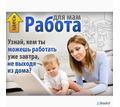 Менеджер по набору персонала - Продавцы, кассиры, персонал магазина в Кропоткине
