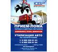 Приём  лом  металлов  Кропоткин - Бизнес и деловые услуги в Кропоткине