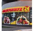 продавец-кассир в круглосуточный продуктовый магазин «Подсолнух» - Продавцы, кассиры, персонал магазина в Краснодарском Крае