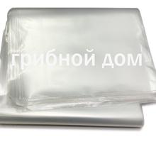 Пакеты полиэтиленовые для изготовления грибных блоков. - Грибоводство в Краснодаре