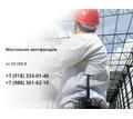 Монтажник вентфасадов - Строительство, архитектура в Краснодарском Крае