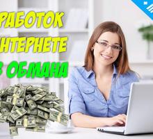 Девушки на работу в интернет магазин - Без опыта работы в Краснодаре