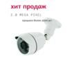 Камера AHD KV-AHD 2036 B1, фото — «Реклама Крымска»