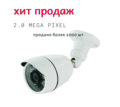 Камера AHD KV-AHD 2036 B1 - Видеокамеры в Крымске