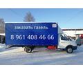 Заказать газель по телефону - Грузовые перевозки в Краснодаре